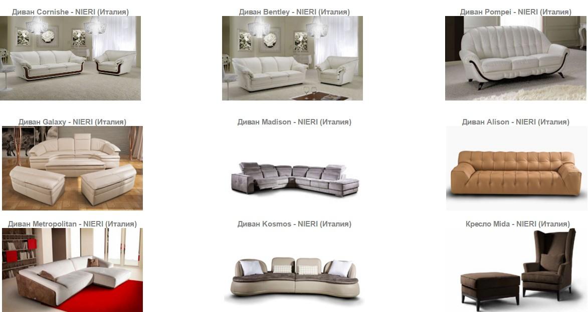 мягкая мебель из италии мягкая мебель Nieri ниери интернет